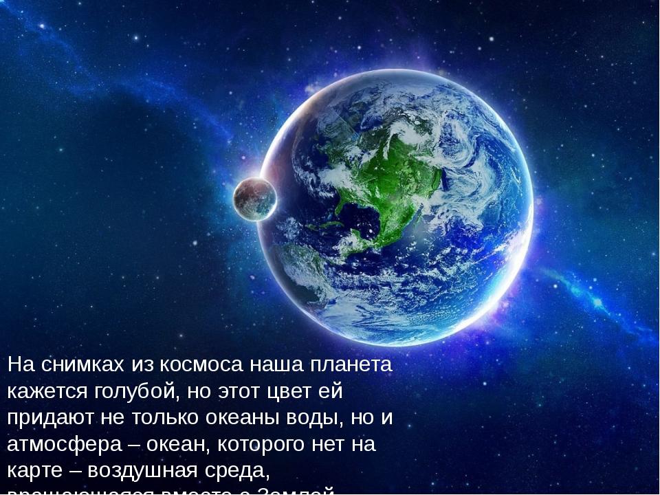 На снимках из космоса наша планета кажется голубой, но этот цвет ей придают н...