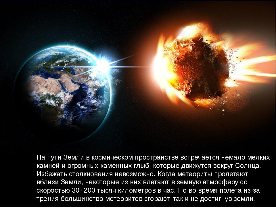 На пути Земли в космическом пространстве встречается немало мелких камней и...