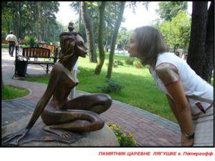 Памятники лягушкам ПАМЯТНИК ЦАРЕВНЕ ЛЯГУШКЕ г. Петергофф