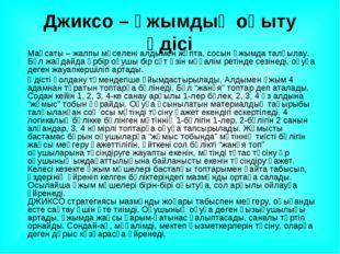 Джиксо – ұжымдық оқыту әдісі Мақсаты – жалпы мәселені алдымен жұпта, сосын ұ