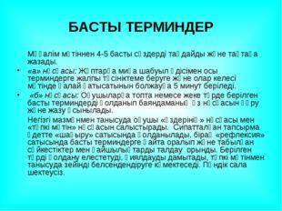 БАСТЫ ТЕРМИНДЕР Мұғалім мәтіннен 4-5 басты сөздерді таңдайды және тақтаға жа