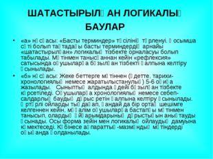 ШАТАСТЫРЫЛҒАН ЛОГИКАЛЫҚ БАУЛАР «а» нұсқасы: «Басты терминдер» тәсілінің түрле