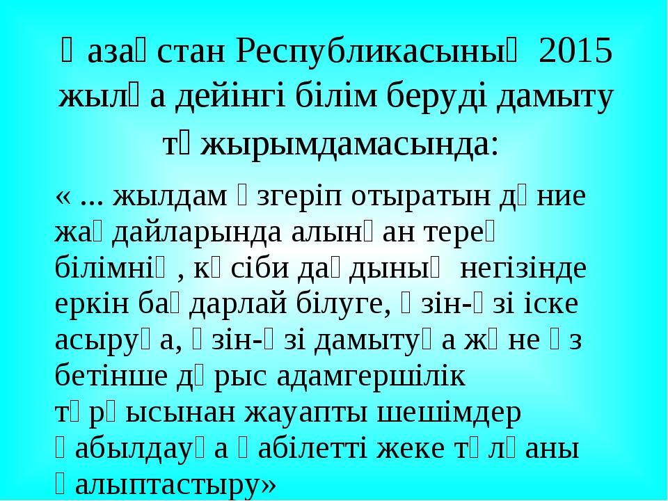 Қазақстан Республикасының 2015 жылға дейінгі білім беруді дамыту тұжырымдамас...