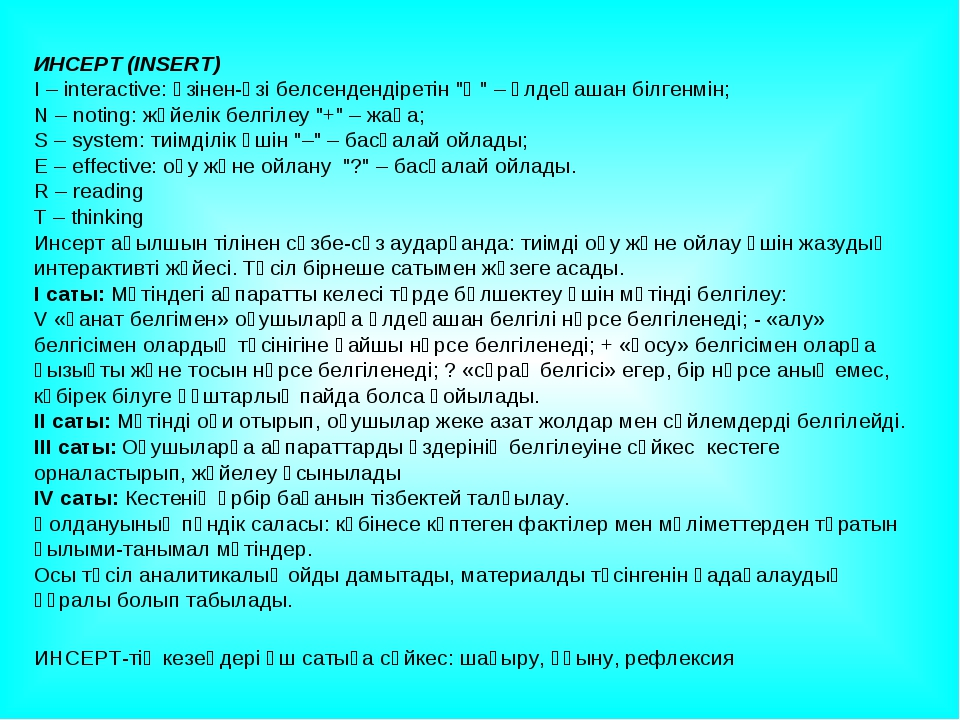 """ИНСЕРТ (INSERT) I – interactive: өзінен-өзі белсендендіретін """"Ә"""" – әлдеқашан..."""