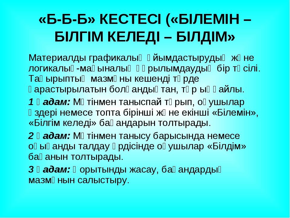 «Б-Б-Б» КЕСТЕСІ («БІЛЕМІН – БІЛГІМ КЕЛЕДІ – БІЛДІМ» Материалды графикалық ұй...