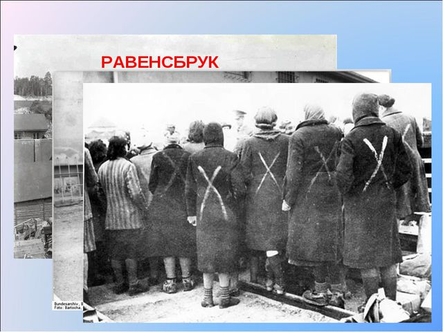 РАВЕНСБРУК