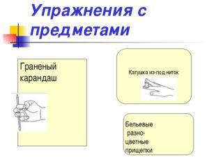 Упражнения с предметами Граненый карандаш Катушка из-под ниток Катушка из-под