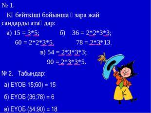 № 1. Көбейткіші бойынша өзара жай сандарды атаңдар: а) 15 = 3*5; б) 36 = 2*2*