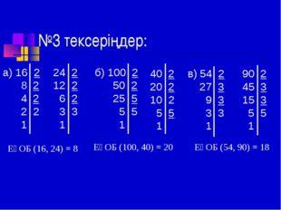 №3 тексеріңдер: ЕҮОБ (54, 90) = 18 ЕҮОБ (16, 24) = 8 ЕҮОБ (100, 40) = 20 а) 1