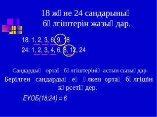 18 және 24 сандарының бөлгіштерін жазыңдар. 18: 1, 2, 3, 6, 9, 18 24: 1, 2, 3