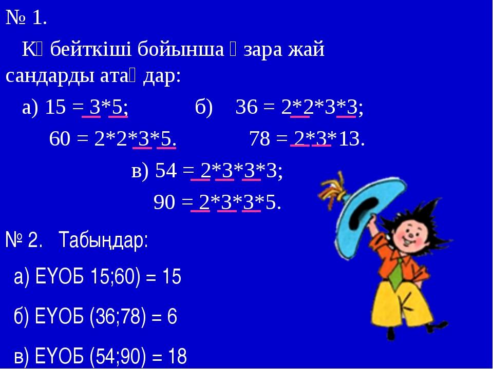 № 1. Көбейткіші бойынша өзара жай сандарды атаңдар: а) 15 = 3*5; б) 36 = 2*2*...