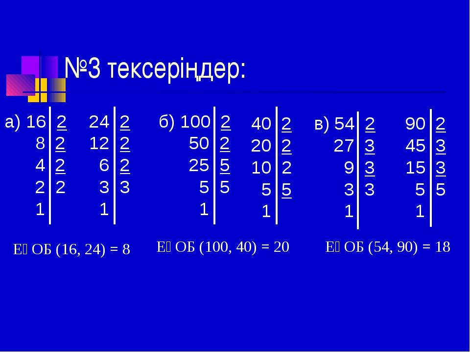 №3 тексеріңдер: ЕҮОБ (54, 90) = 18 ЕҮОБ (16, 24) = 8 ЕҮОБ (100, 40) = 20 а) 1...