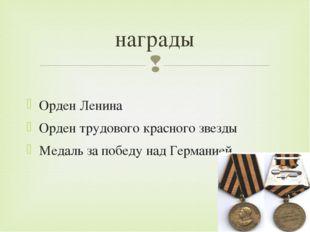 Орден Ленина Орден трудового красного звезды Медаль за победу над Германией