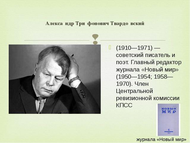 (1910—1971)— советский писатель и поэт. Главный редактор журнала «Новый мир»...