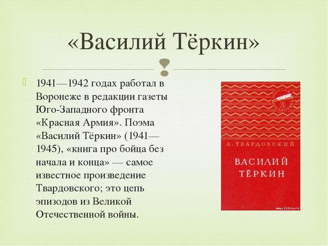 1941—1942 годах работал в Воронеже в редакции газеты Юго-Западного фронта «Кр...