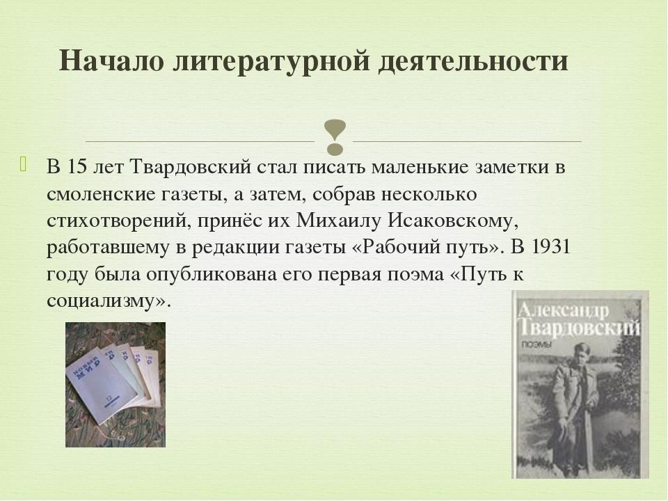 В 15 лет Твардовский стал писать маленькие заметки в смоленские газеты, а зат...