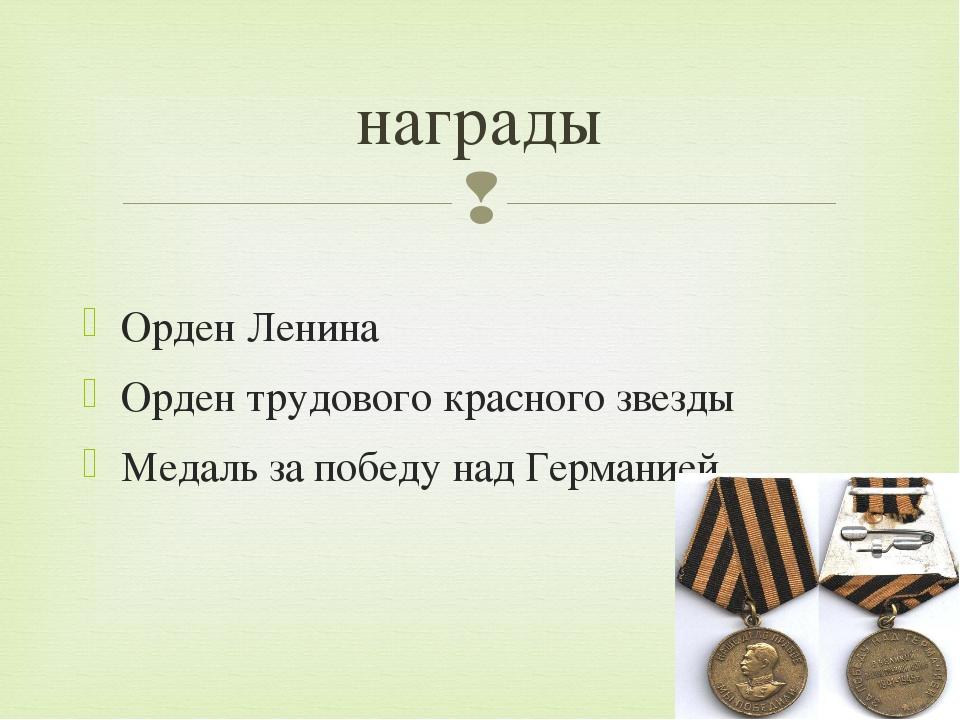Орден Ленина Орден трудового красного звезды Медаль за победу над Германией...