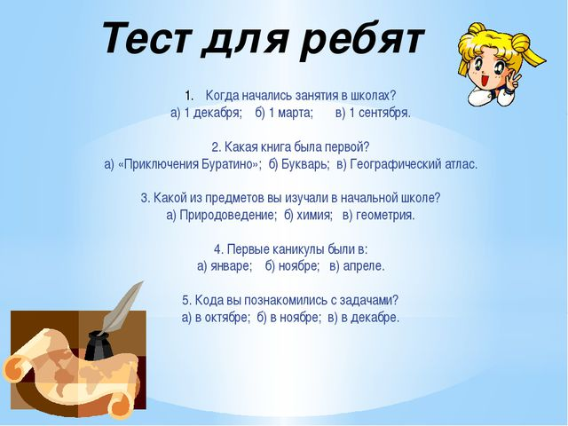 Тест для ребят Когда начались занятия в школах? а) 1 декабря; б) 1 марта; в)...