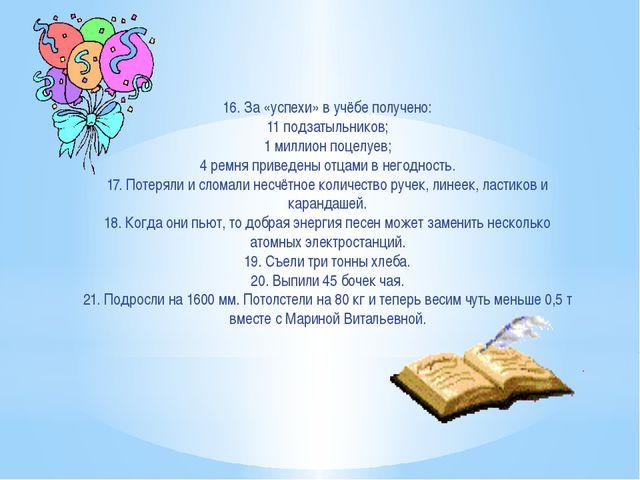 16. За «успехи» в учёбе получено: 11 подзатыльников; 1 миллион поцелуев; 4 ре...