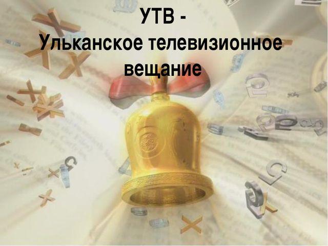 УТВ - Ульканское телевизионное вещание
