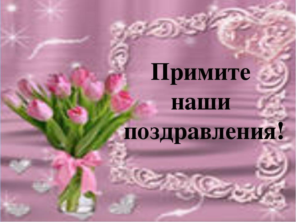 Примите наши поздравления с пожеланиями