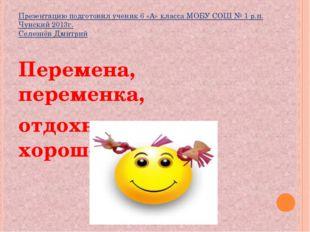 Презентацию подготовил ученик 6 «А» класса МОБУ СОШ № 1 р.п. Чунский 2013г. С