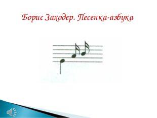 Борис Заходер. Песенка-азбука