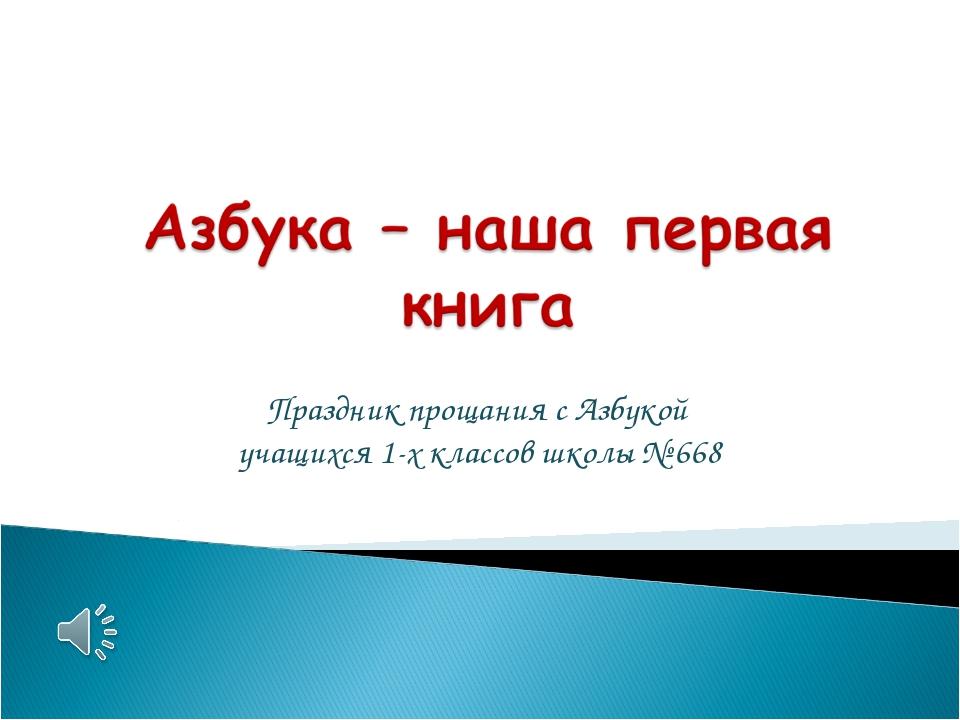 Праздник прощания с Азбукой учащихся 1-х классов школы № 668