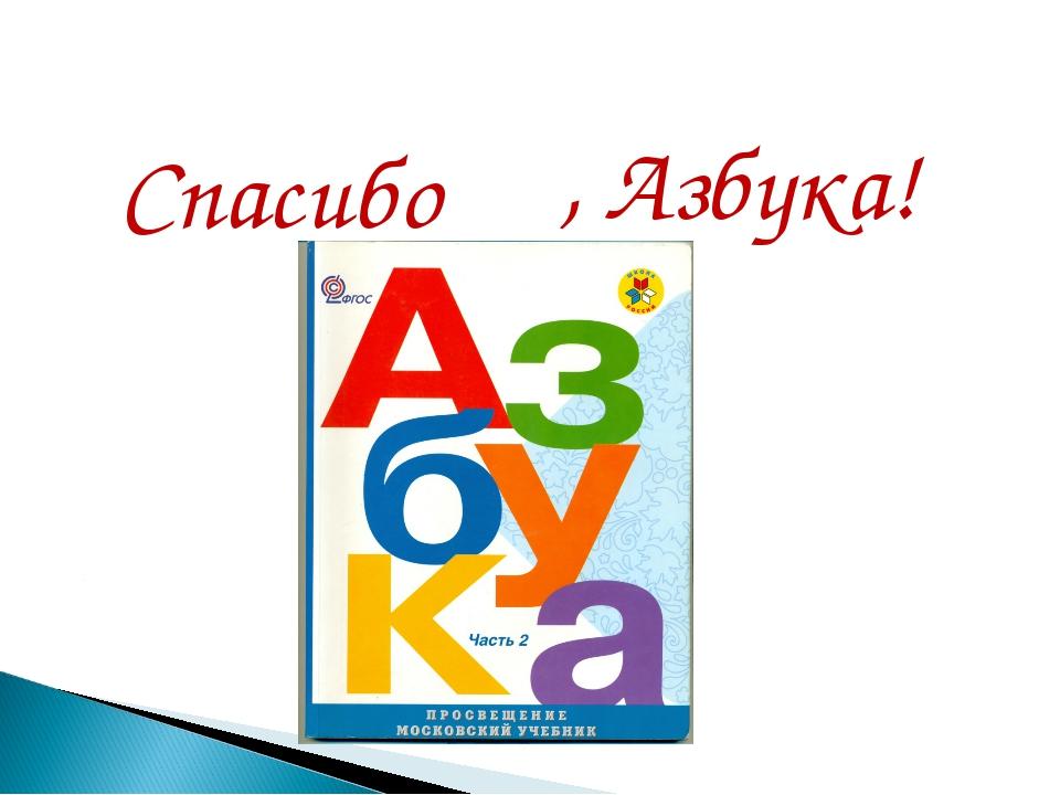 Спасибо , Азбука!