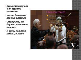 Скрипкам певучим с их звуками плавными Часто доверены партии главные, Смотри