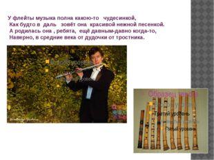 У флейты музыка полна какою-то чудесинкой, Как будто в даль зовёт она красиво