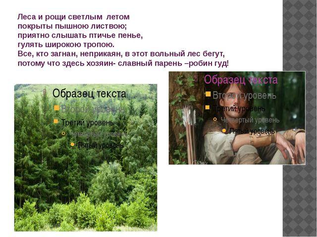 Леса и рощи светлым летом покрыты пышною листвою; приятно слышать птичье пень...