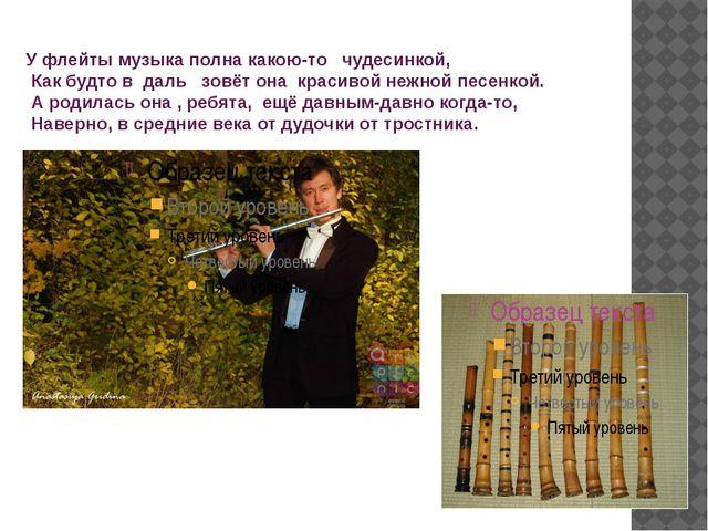 У флейты музыка полна какою-то чудесинкой, Как будто в даль зовёт она красиво...