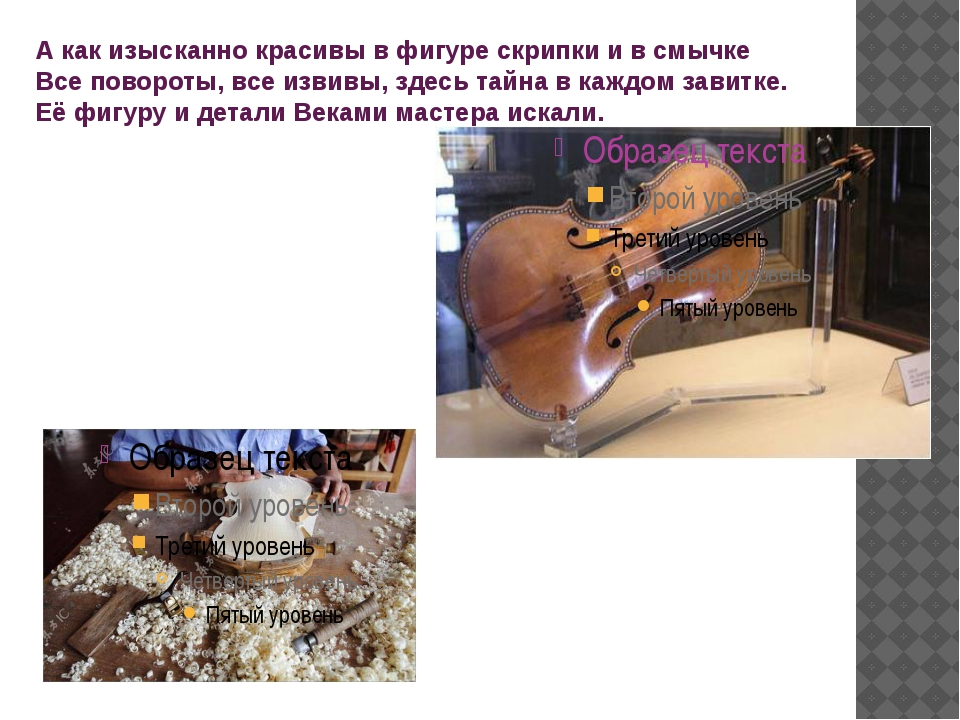 А как изысканно красивы в фигуре скрипки и в смычке Все повороты, все извивы,...