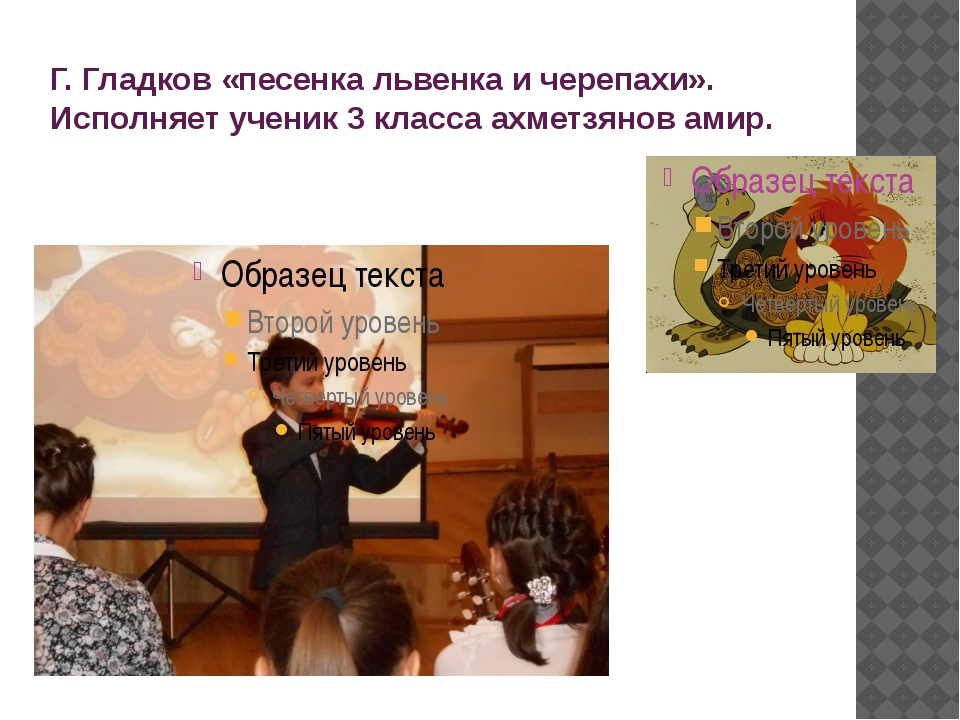 Г. Гладков «песенка львенка и черепахи». Исполняет ученик 3 класса ахметзянов...