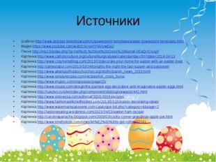 Источники Шаблон http://www.dvd-ppt-slideshow.com/ru/powerpoint-templates/eas