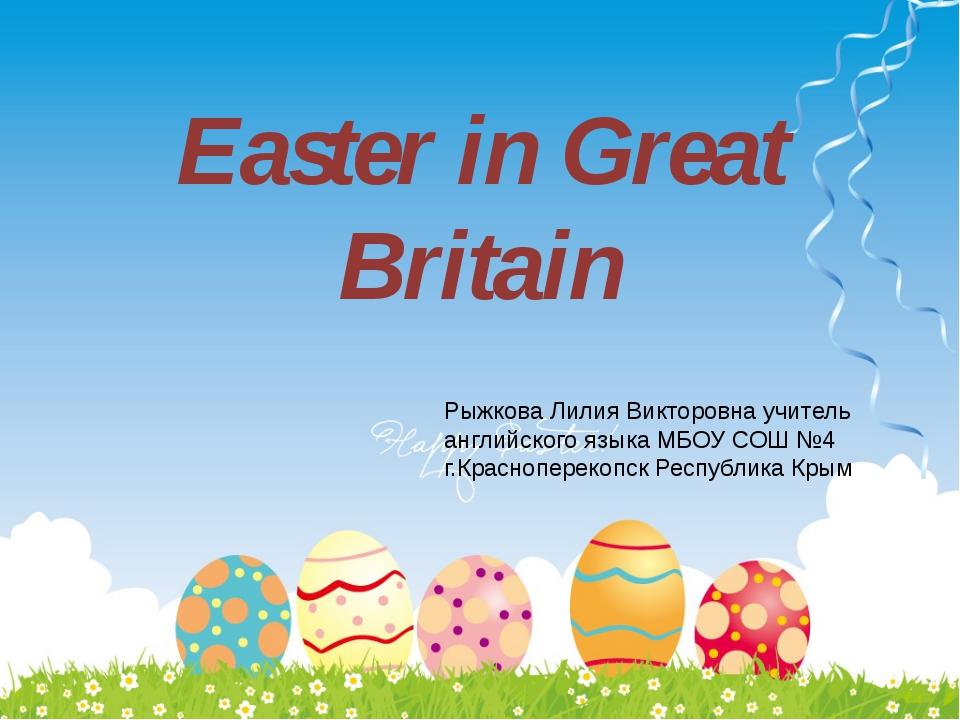 Easter in Great Britain Рыжкова Лилия Викторовна учитель английского языка МБ...