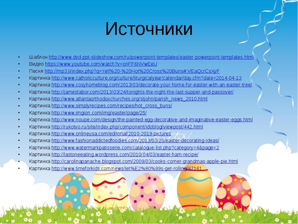 Источники Шаблон http://www.dvd-ppt-slideshow.com/ru/powerpoint-templates/eas...