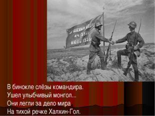 В бинокле слёзы командира. Ушел улыбчивый монгол... Они легли за дело мира На