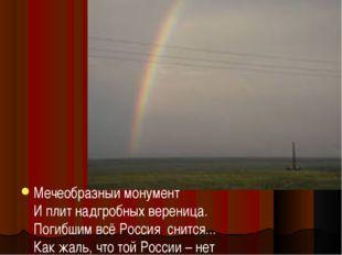 Мечеобразный монумент И плит надгробных вереница. Погибшим всё Россия снится