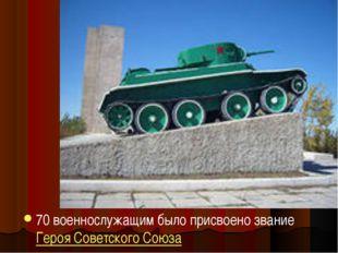 70 военнослужащим было присвоено званиеГероя Советского Союза