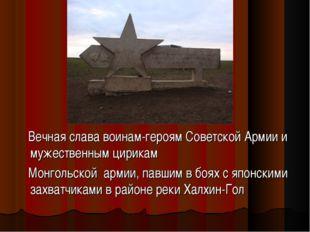 Вечная слава воинам-героям Советской Армии и мужественным цирикам Монгольско