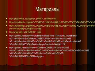Материалы http://prostopesni.net/voennye_pesni/tri_tankista.shtml https://ru.