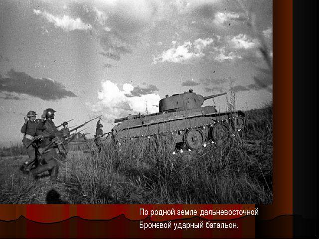 По родной земле дальневосточной Броневой ударный батальон.