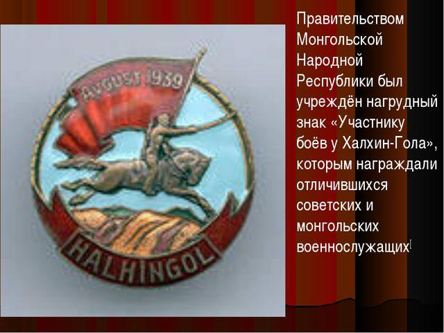 Правительством Монгольской Народной Республики был учреждён нагрудный знак «У...