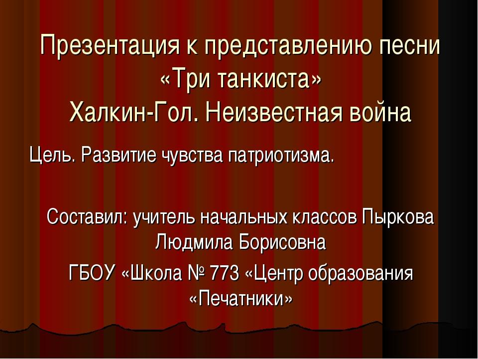 Презентация к представлению песни «Три танкиста» Халкин-Гол. Неизвестная войн...