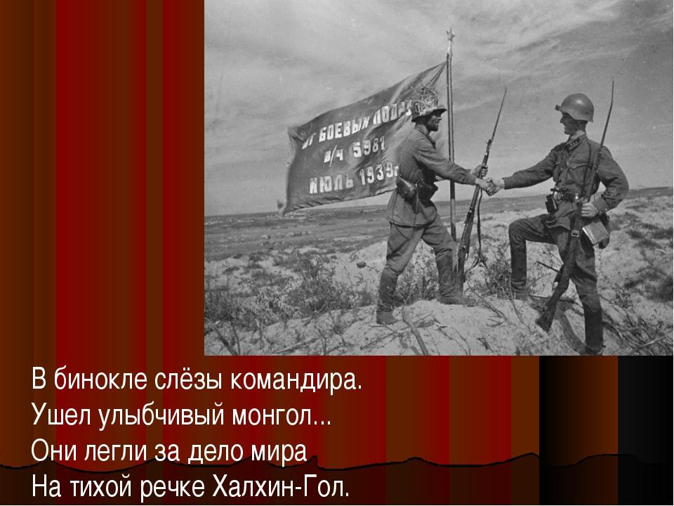 В бинокле слёзы командира. Ушел улыбчивый монгол... Они легли за дело мира На...