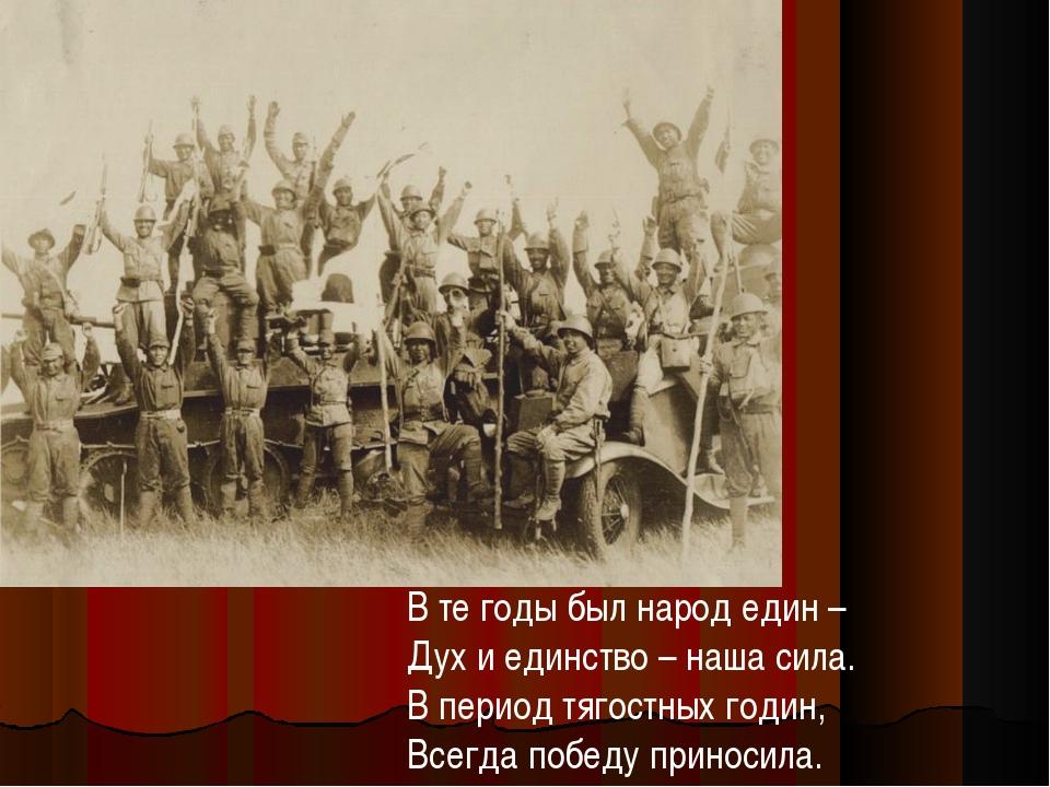 В те годы был народ един – Дух и единство – наша сила. В период тягостных год...