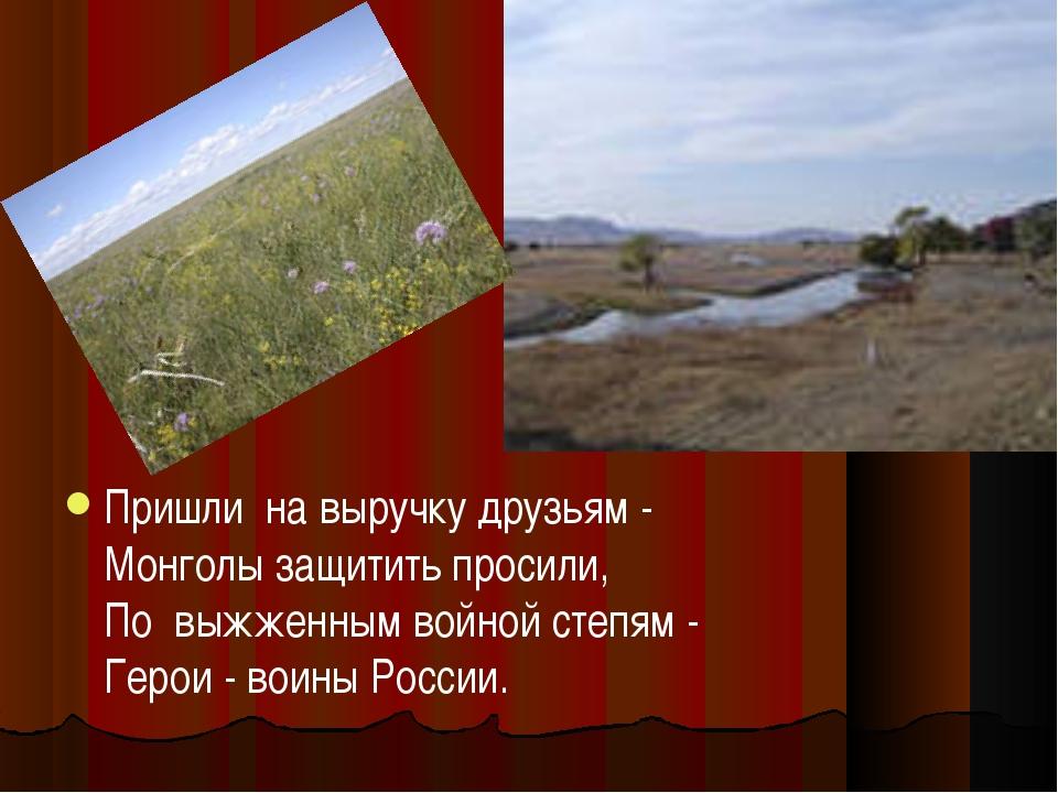 Пришли на выручку друзьям - Монголы защитить просили, По выжженным войной...