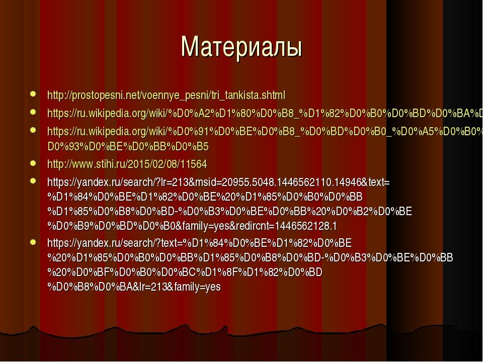 Материалы http://prostopesni.net/voennye_pesni/tri_tankista.shtml https://ru....